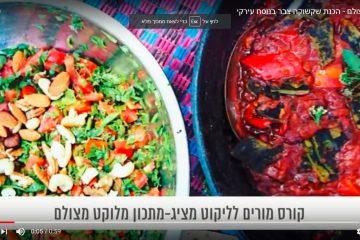 מתכון מצולם – הכנת שקשוקה צבר בנוסח עיראקי